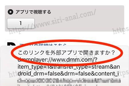 FANZA動画視聴スマホアプリ