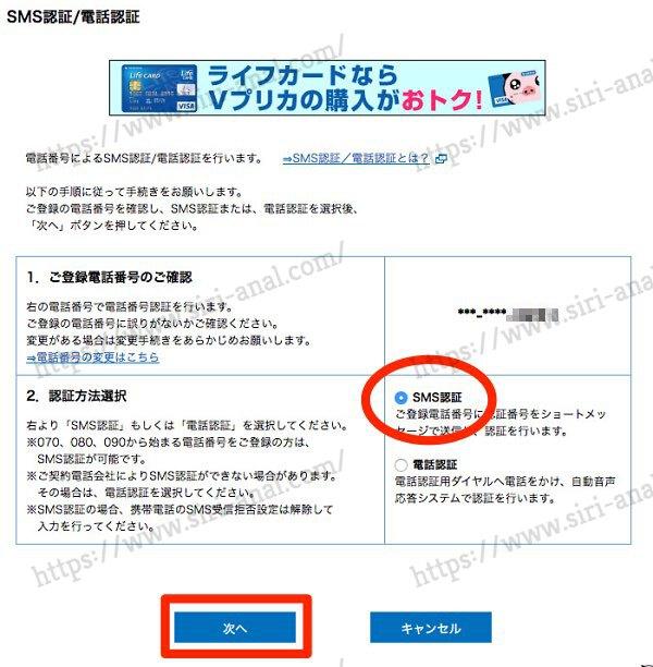 「Vプリカ」SMS認証