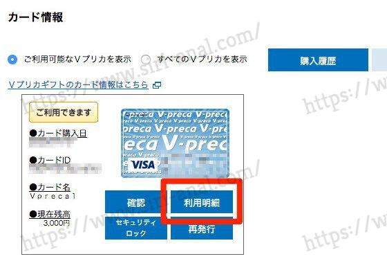 「Vプリカ」カード情報利用明細