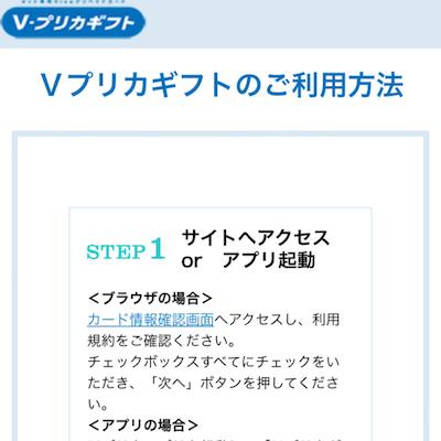 Vプリカギフト利用方法