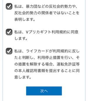 Vプリカギフトカード情報確認チェック
