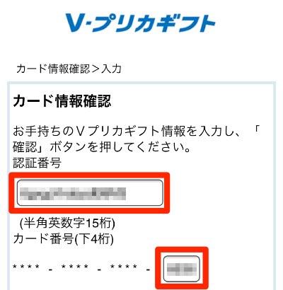 Vプリカギフト認証番号