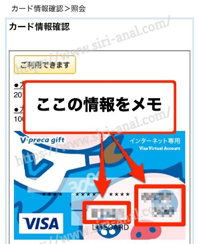 Vプリカギフトカード情報確認照会