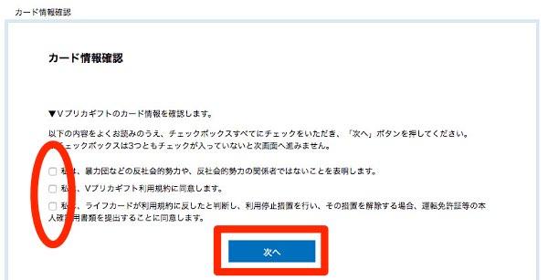 Vプリカギフト専用サイト情報確認