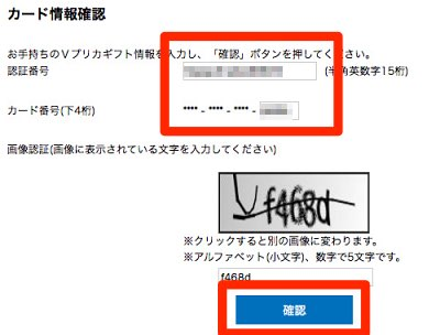 Vプリカギフト認証番号入力