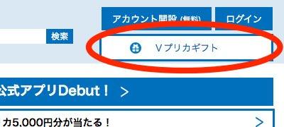 Vプリカギフトトップページにアクセス